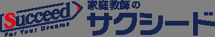 【家庭教師のサクシード】教育お役立ちブログ